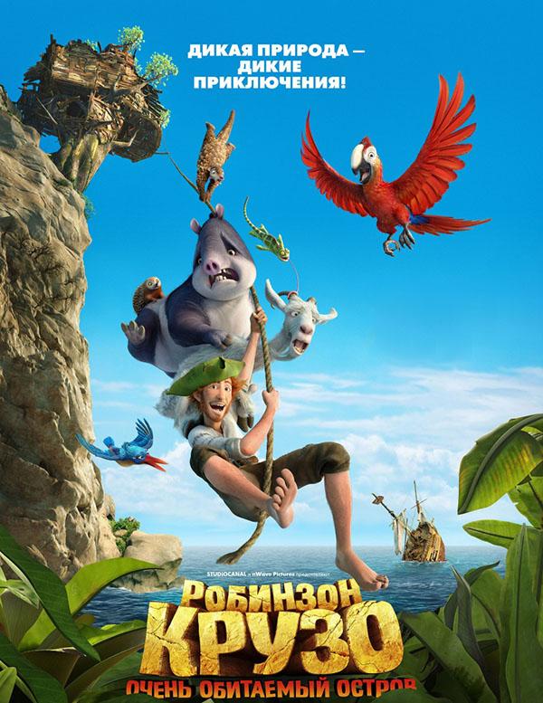 Робинзон Крузо: Очень обитаемый остров (DVD) Robinson CrusoeВсе знают историю о Робинзоне Крузо, попавшем на необитаемый остров. Однако, как же можно назвать его необитаемым, если он населен разнообразными веселыми животными и птицами, как в мультфильме Робинзон Крузо: Очень обитаемый остров?<br>