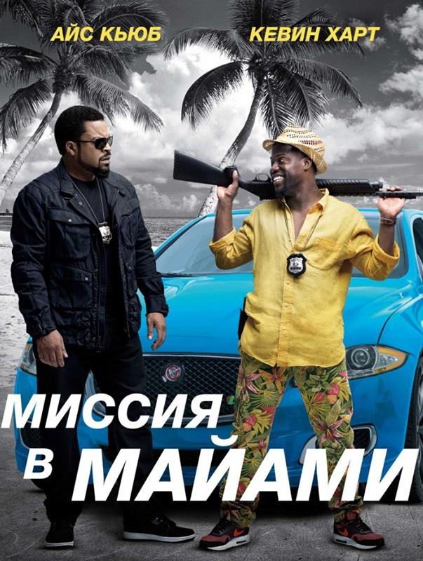 Миссия в Майами (DVD) Ride Along 2
