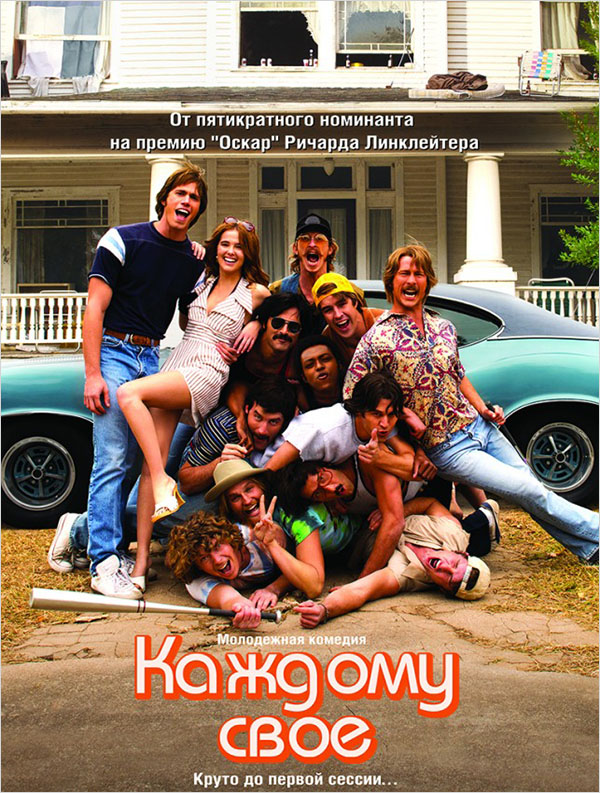 Каждому своё (DVD) Everybody Wants Some!!