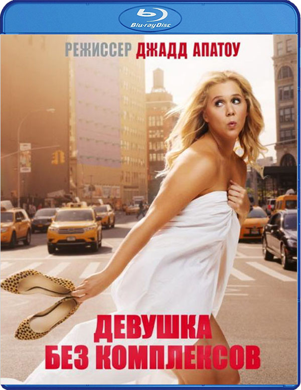 Девушка без комплексов (Blu-ray) Trainwreck