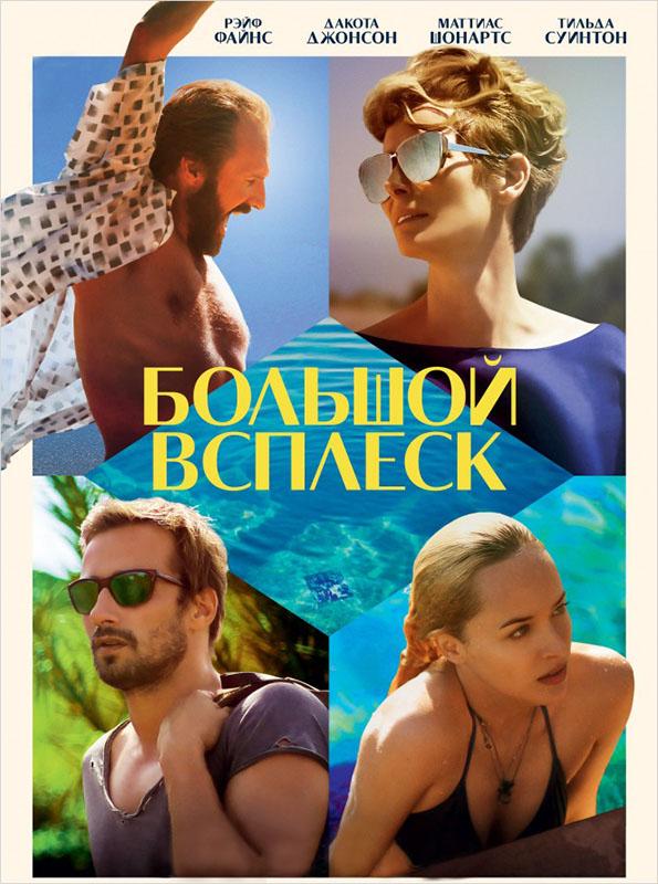 Большой всплеск (DVD) A Bigger Splash