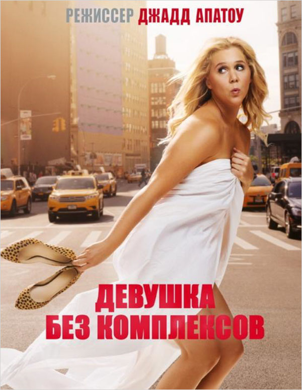 Девушка без комплексов (DVD) Trainwreck