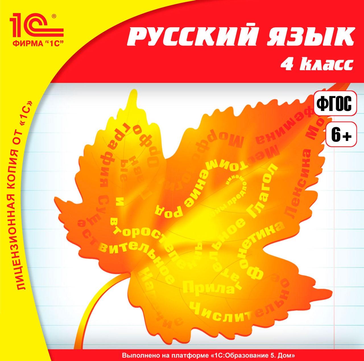 Русский язык, 4 класс (Цифровая версия) повседневная жизнь русского народа x xvii веков электронное учебное пособие для 7 класса cdpc
