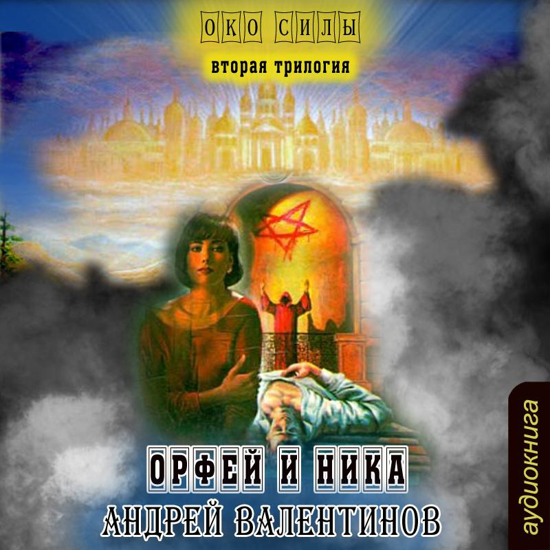 Орфей и Ника (Цифровая версия)Представляем вашему вниманию аудиокнигу Орфей и Ника, аудиоверсию книги Андрея Валентинова.<br>