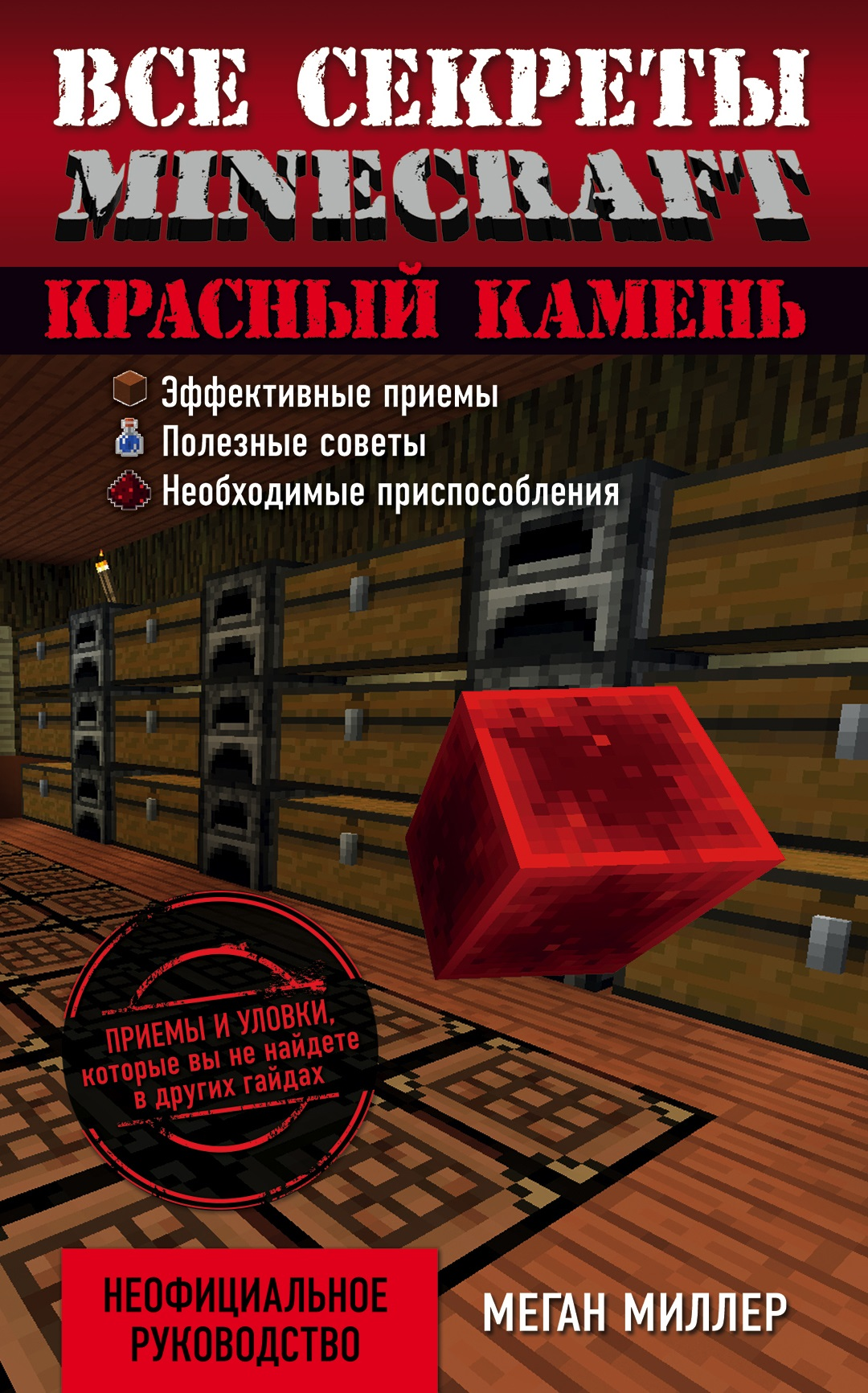 Все секреты Minecraft. Красный камень фото