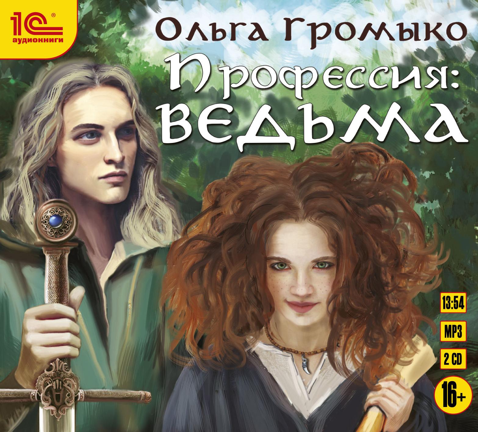Профессия: ведьмаПредставляем вашему вниманию аудиокнигу Профессия: ведьма, аудиоверсию книги Ольги Громыко.<br>