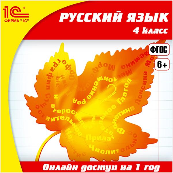 Онлайн-доступ к материалам электронного издания «1С:Школа. Русский язык. 4 класс» (1 год) (Цифровая версия)