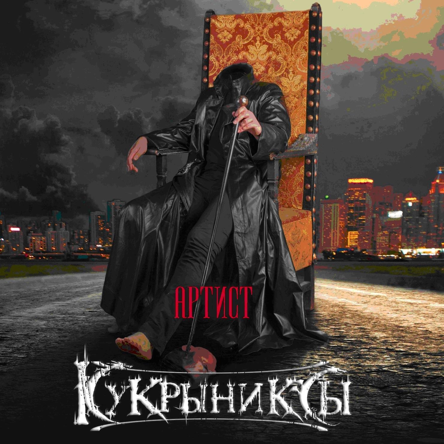 Кукрыниксы: Артист (CD)