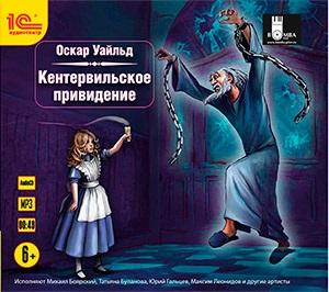Кентервильское привидениеПредставляем вашему вниманию аудиокнигу Кентервильское привидение, аудиоверсию рассказа Оскара Уайльда.<br>