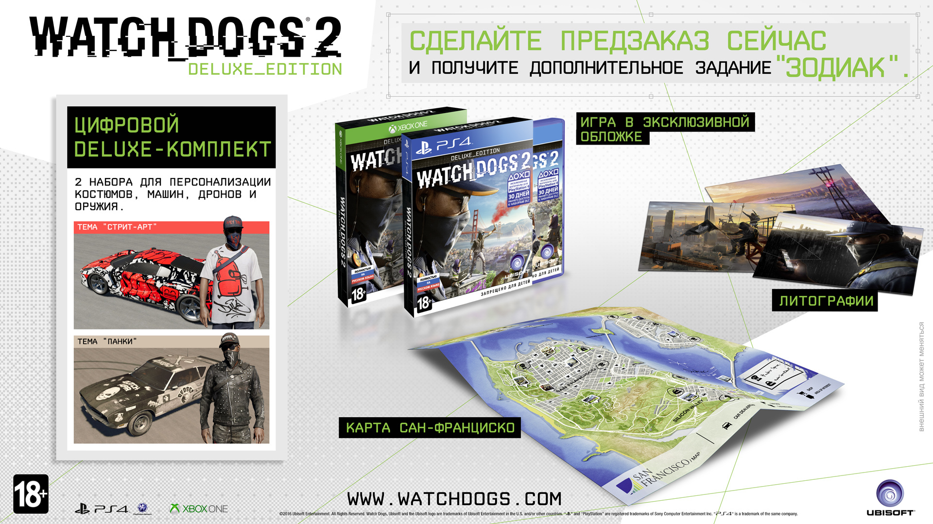 Watch Dogs 2: Deluxe Edition (PS4)