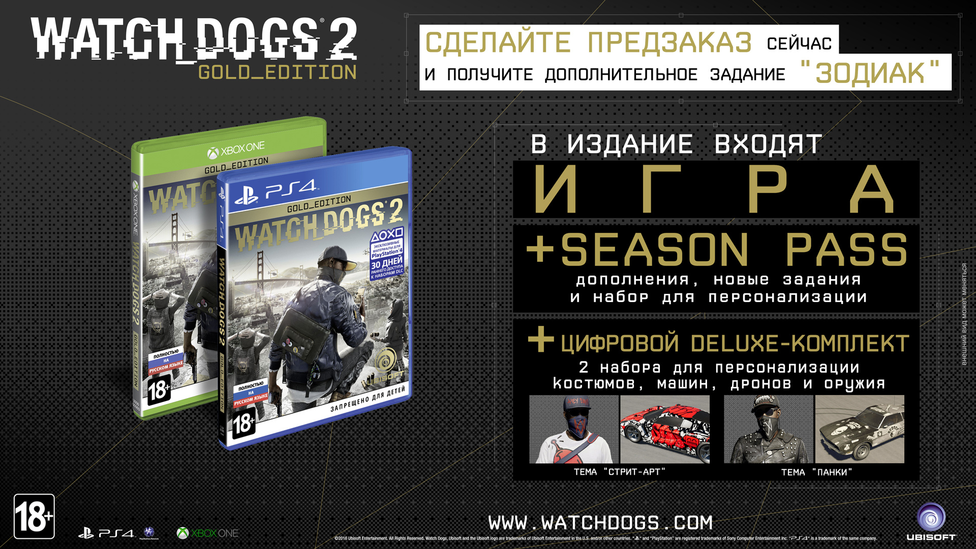 Watch Dogs  Deluxe Vs Gold Edition