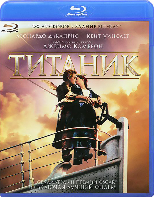 все цены на  Титаник (2Blu-ray)  онлайн