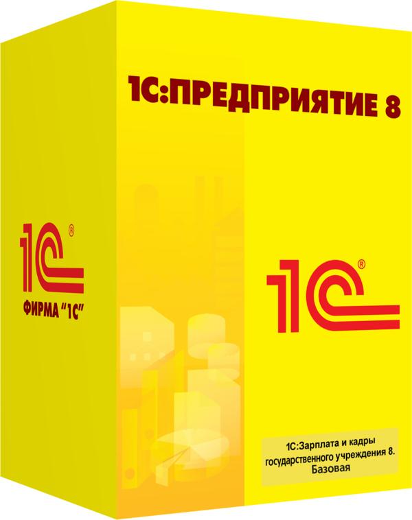1С:Зарплата и кадры государственного учреждения 8. Базовая версияПрограмма 1С:Зарплата и кадры государственного учреждения 8 предназначена для автоматизации кадрового учета и расчета заработной платы в государственных учреждениях в соответствии с законодательством Российской Федерации.<br>