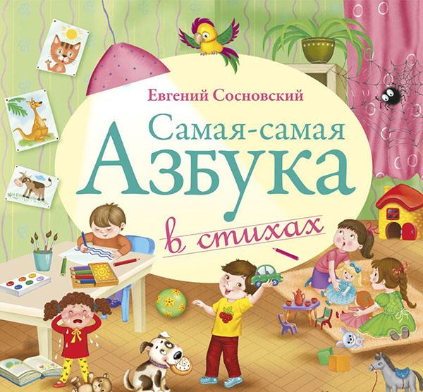 Евгений Сосновский: Самая-самая Азбука (CD)