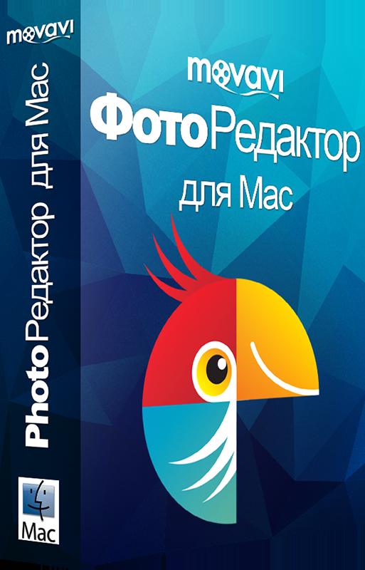 Movavi Фоторедактор для Mac 3. Персональная лицензия (Цифровая версия)