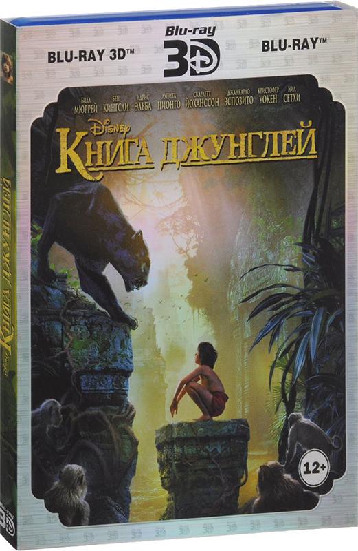 Книга джунглей (Blu-ray 3D) The Jungle BookВ мультфильме Книга джунглей непримиримая борьба с опасным и внушающим страх тигром Шерханом вынуждает Маугли покинуть волчью стаю и отправиться в захватывающее путешествие.<br>