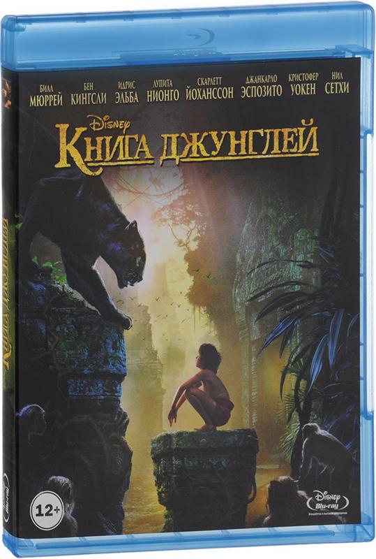 Книга джунглей (Blu-ray) The Jungle BookВ мультфильме Книга джунглей непримиримая борьба с опасным и внушающим страх тигром Шерханом вынуждает Маугли покинуть волчью стаю и отправиться в захватывающее путешествие.<br>