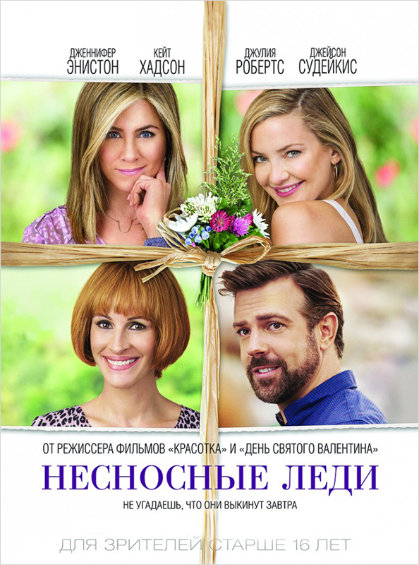 Несносные леди (DVD) Mother's Day