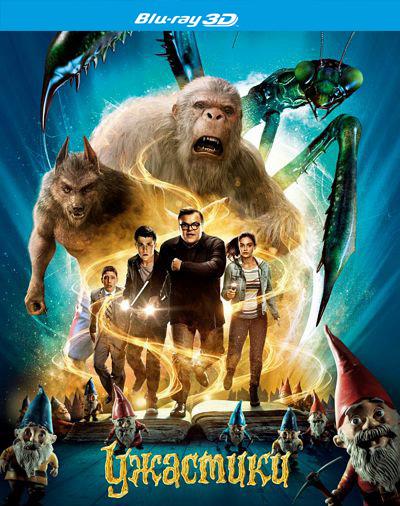 Ужастики (Blu-ray 3D) GoosebumpsКошмары бывают разные. Вечно голодные оборотни, плохо воспитанные зомби, агрессивные садовые гномы и даже гигантский неуравновешенный снежный человек… Все эти фантастические монстры и монстрики многие годы магическим образом удерживались на страницах знаменитых бестселлеров Ужастики, пока по воле случая их не выпустили на свободу в реальный мир.<br>