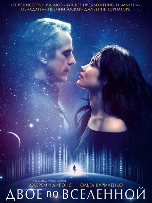 Двое во вселенной (DVD) La corrispondenza