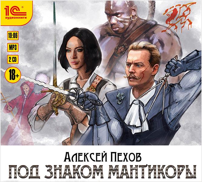 Под знаком мантикорыПредставляем вашему вниманию аудиокнигу Под знаком мантикоры, аудиоверсию книги Алексея Пехова.<br>