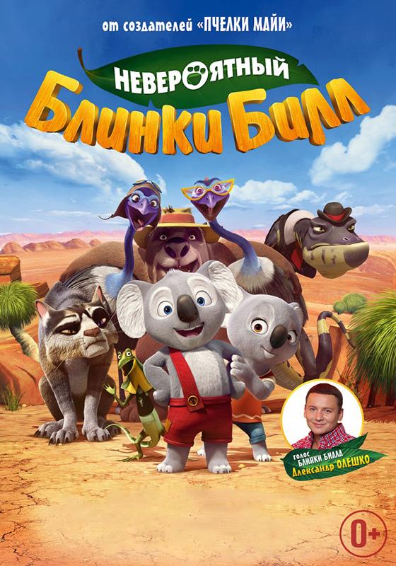 Невероятный Блинки Билл (DVD) Blinky Bill the Movie
