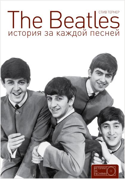 Стив Тернер The Beatles. История за каждой песней недорого