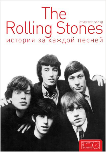 The Rolling Stones. История за каждой песней недорого