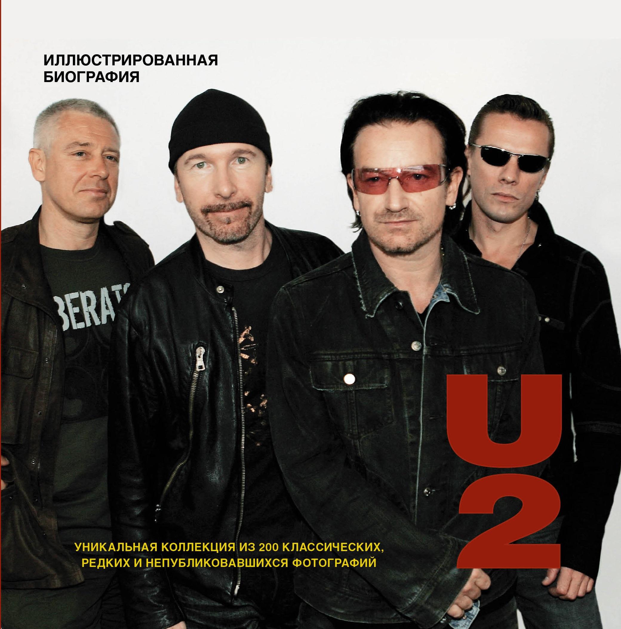 Мартин Андерсен U2. Иллюстрированная биография