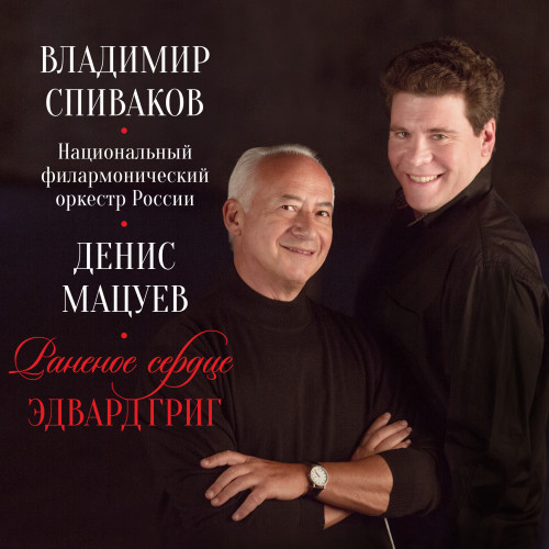 Владимир Спиваков и Денис Мацуев: Раненое сердце – Эдвард Григ (CD)