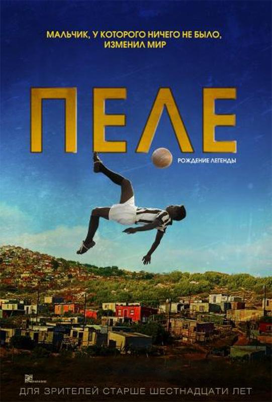 Пеле: Рождение легенды (DVD) Pelé: Birth of a Legend
