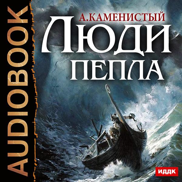 Люди пепла. Книга 1 (Цифровая версия)Представляем вашему вниманию аудиокнигу Люди пепла. Книга 1, аудиоверсию книги  Артёма Каменистого.<br>