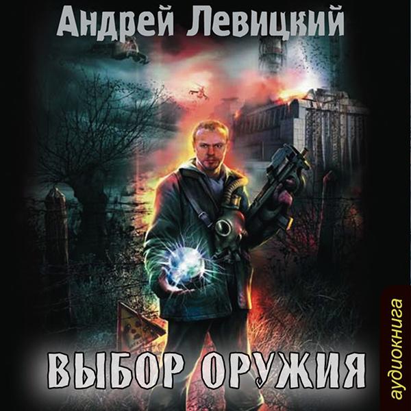 Сталкер: Выбор оружия (Цифровая версия)Представляем вашему вниманию аудиокнигу Выбор оружия, аудиоверсию книги  Андрея Левицкого.<br>