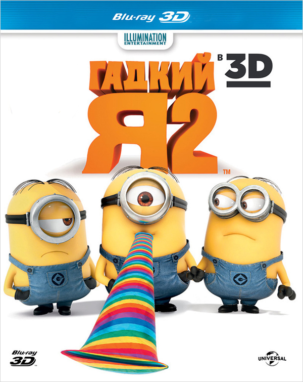 Гадкий Я 2 (Blu-ray 3D) Despicable Me 2Бывший злодей Дрю, главный герой мультфильма Гадкий Я 2, отошел от дел приспосабливается к семейной жизни, но теперь его навыки потребовались Анти-Злодейской лиге.<br>