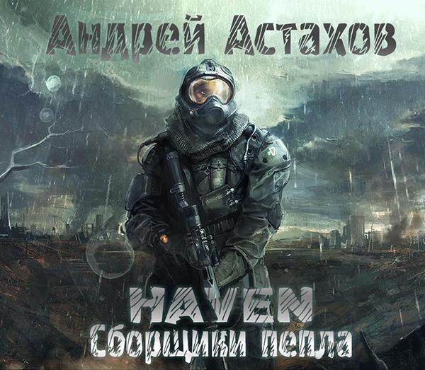 Астахов Андрей Сборщики пепла (цифровая версия) (Цифровая версия)