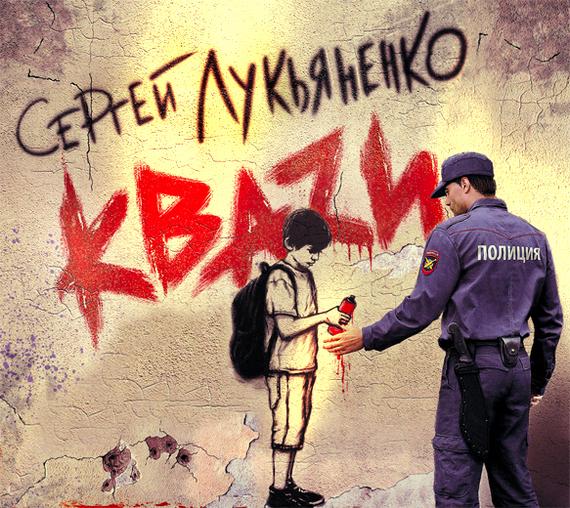 КваzиПредлагаем вашему вниманию аудиоверсию книги Кваzи Лукьяненко Сергея.<br>