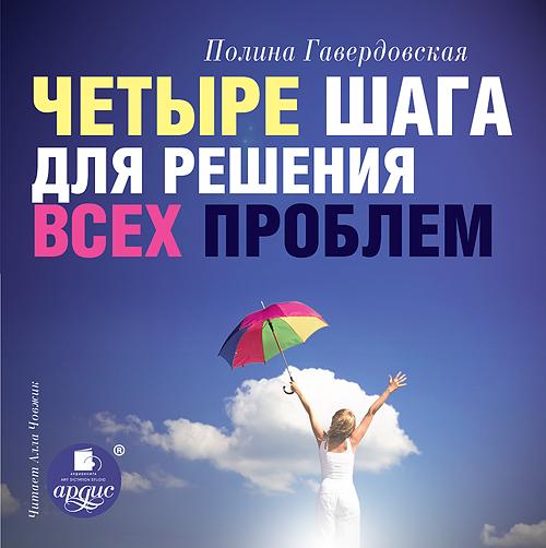 Четыре шага для решения всех проблем (Цифровая версия)Представляем вашему вниманию аудиокнигу Купить Четыре шага для решения всех проблем медицинского психолога, гештальт-терапевта, супервизора, ведущей обучающих и терапевтических групп в Московском Гештальт Институте Полины Гавердовской.<br>