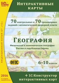 География. Интерактивные карты. 6–10 класс интерактивные карты по географии 1с конструктор интерактивных карт 2 е издание переработанное