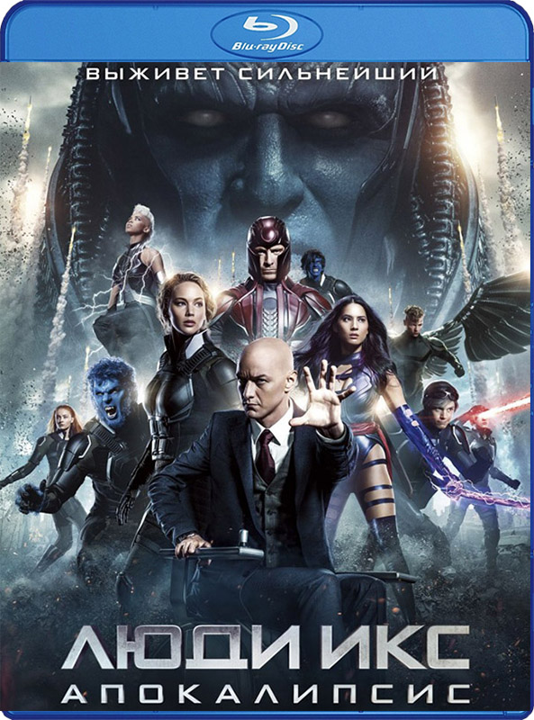 Люди Икс: Апокалипсис (Blu-ray) X-Men: Apocalypse