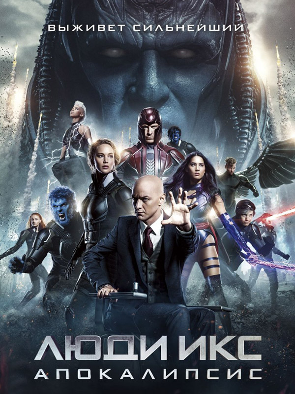 Люди Икс: Апокалипсис (DVD) X-Men: Apocalypse