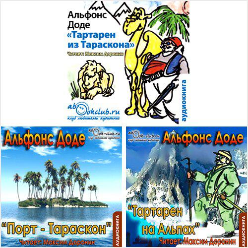 Тартарен из Тараскона (Цифровая версия)Представляем вашему вниманию аудиокнигу Тартарен из Тараскона, аудиоверсию трилогии Альфонса Доде.<br>
