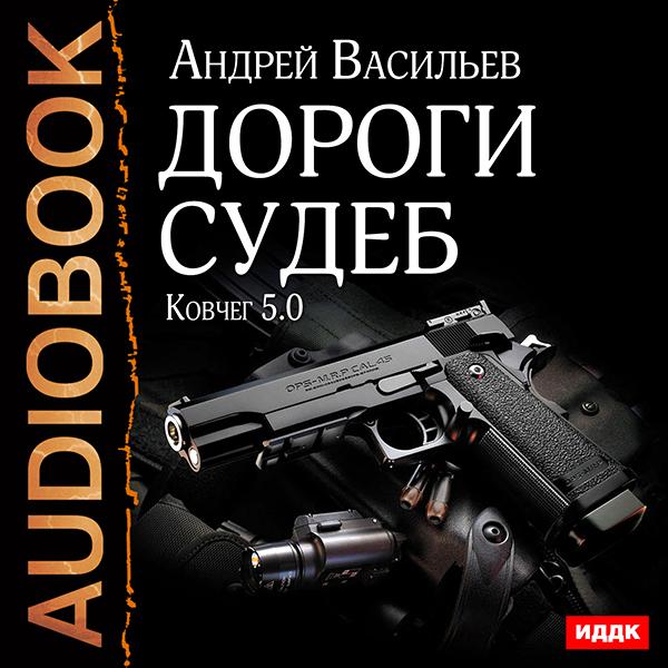 Андрей Васильев Ковчег 5.0: Дороги судеб. Книга 2 (цифровая версия) (Цифровая версия) bioshock 2 [pc цифровая версия] цифровая версия