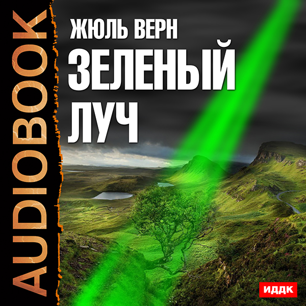 Жюль Верн. Зеленый луч (Цифровая версия)