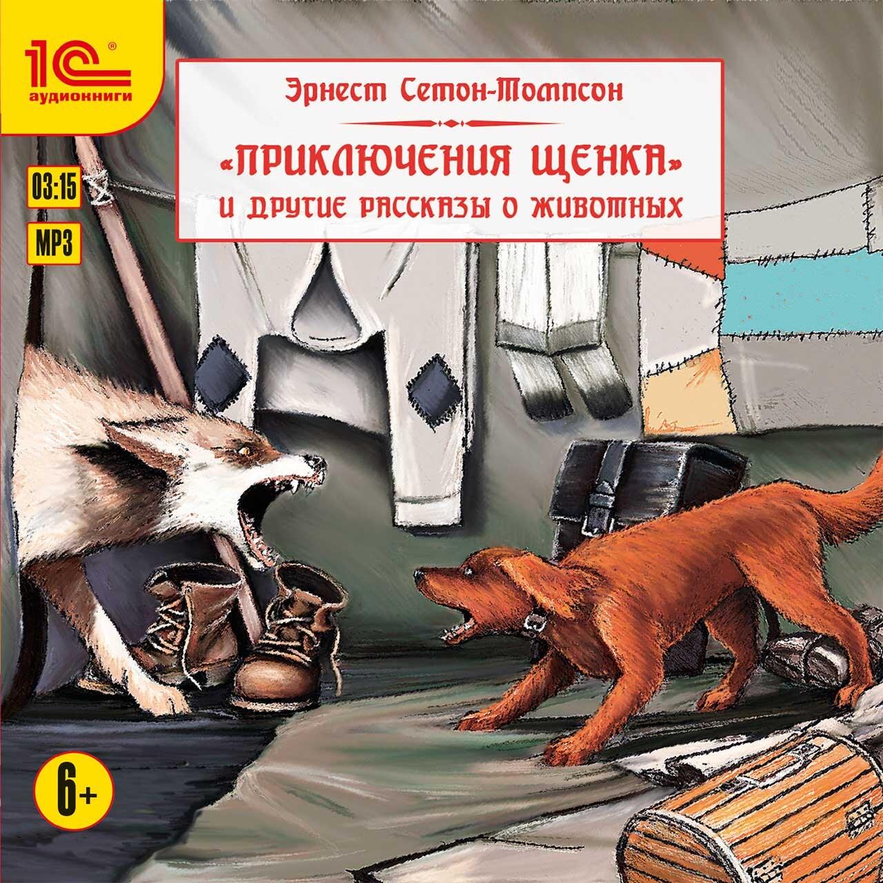 «Приключения щенка» и другие рассказы о животныхПредставляем вашему вниманию аудиокнигу «Приключения щенка» и другие рассказы о животных, в которой собраны рассказы Эрнеста Сетон-Томпсона.<br>