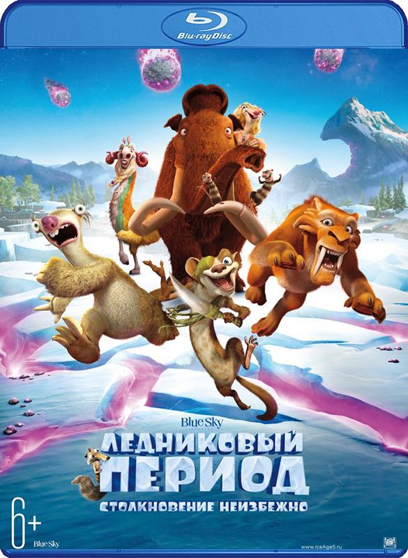 Ледниковый период: Столкновение неизбежно (Blu-ray) Ice Age: Collision Course