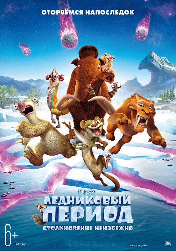 Ледниковый период: Столкновение неизбежно (DVD) Ice Age: Collision Course