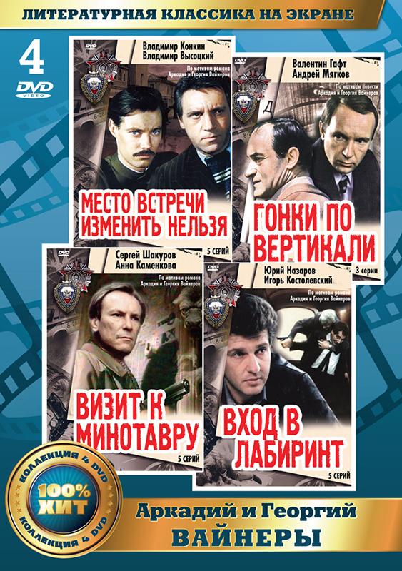 Литературная классика на экране: Аркадий и Георгий Вайнеры (4 DVD) русская литературная классика на экране 10 dvd полная реставрация звука и изображения