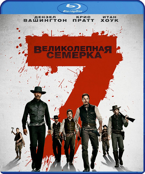 Великолепная семерка (Blu-ray) The Magnificent Seven