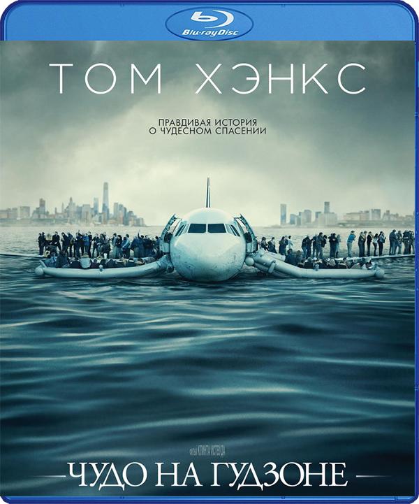 Чудо на Гудзоне (Blu-ray) SullyПроизошедшее 15 января 2009 года назовут Чудом на Гудзоне. В тот день капитан рейса 1549 Чесли Салленбергер совершил аварийную посадку самолета A320 на холодные воды реки Гудзон в Нью-Йорке.<br>