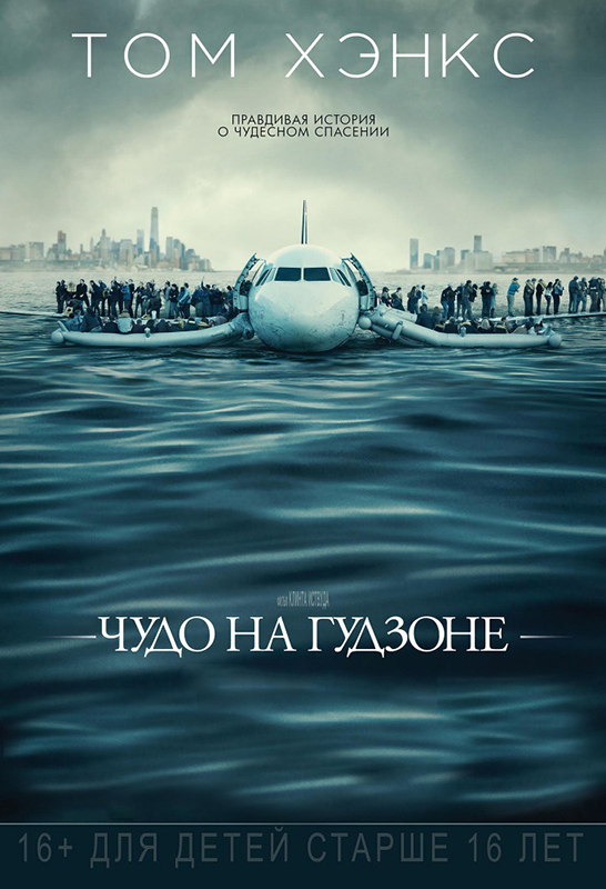 Чудо на Гудзоне Sully